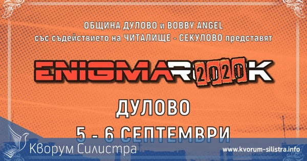 Фестивалът Enigma Rock се мести в Дулово